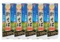 新得そば 北海道新そば 十勝産小麦粉と新得産そば粉の美味しさ