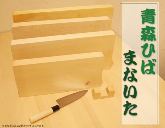 青森ヒバ/青森ひば | まな板M巾広