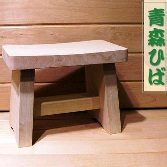 ヒバ風呂椅子[295×175×高235mm]水切り最高,お手入れ簡単♪