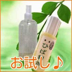 【お試し用】 精油&ヒバ水入りスプレー容器 ヒノキチーオール/フィトンチット