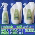 芳香&消臭スプレーお買い得(300ml)