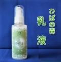 ひばの森 乳液(100ml)和の香り | 青森ヒバ/青森ひば