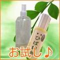 【お試し用】 精油(15mL)&ヒバ水入りスプレー容器(240mL) ヒノキチーオール/フィトンチット