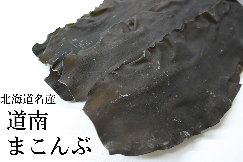 道南まこんぶ 1等1kg(北海道道南産)