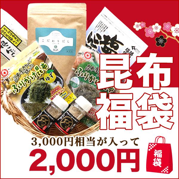 日高食品 お得な福袋 梅セット 3,000円相当の昆布商品が入って2,000円!
