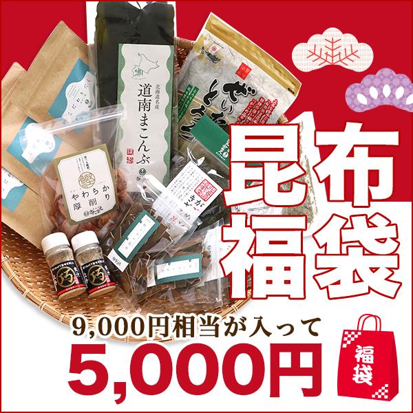 日高食品 お得な福袋 松セット 9,000円相当の昆布商品が入って5,000円!