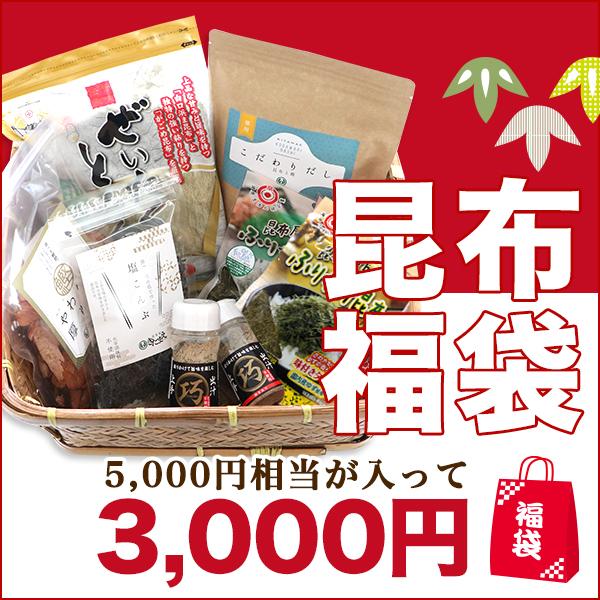 日高食品 お得な福袋 竹セット 5,000円相当の昆布商品が入って3,000円!