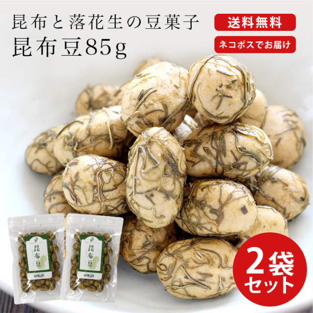 【1,000円ポッキリ 送料無料 ネコポスでお届け! 】 昆布豆 85g 2袋セット