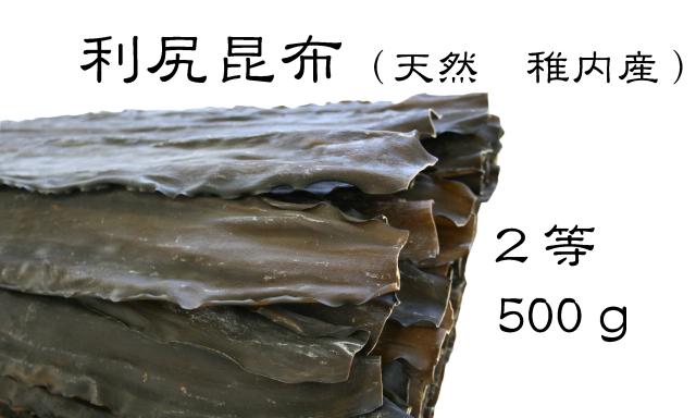 利尻昆布(天然 稚内産)2等 500g
