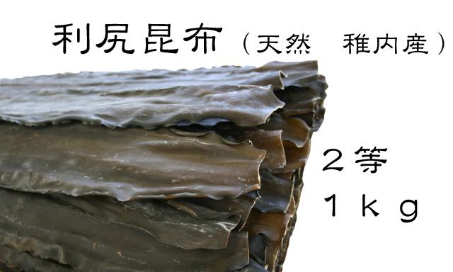 利尻昆布(天然 稚内産)2等 1kg