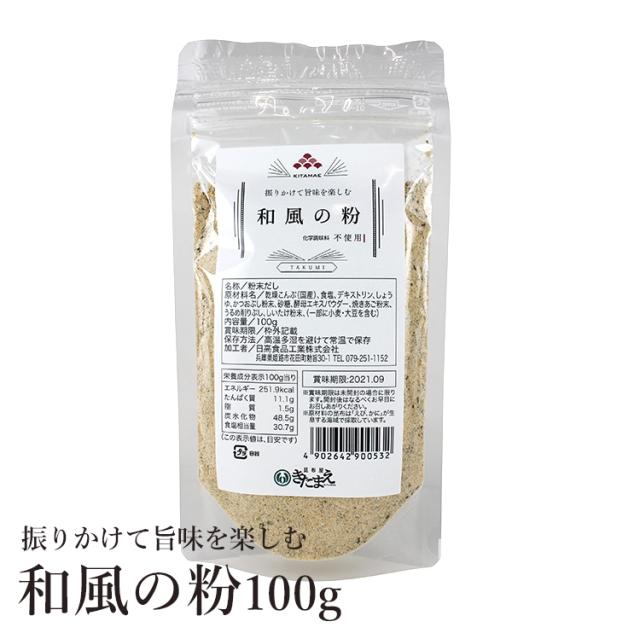 【訳ありセール!】和風の粉 袋入り 100g