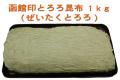ぜいたくとろろ (函館印)1kg(たっぷり業務サイズ!)