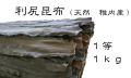 利尻昆布(天然 稚内産)1等 1kg