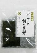 北海道産 ソフトきざみ昆布60g