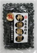 兵庫県産 丹波黒豆3L 200g