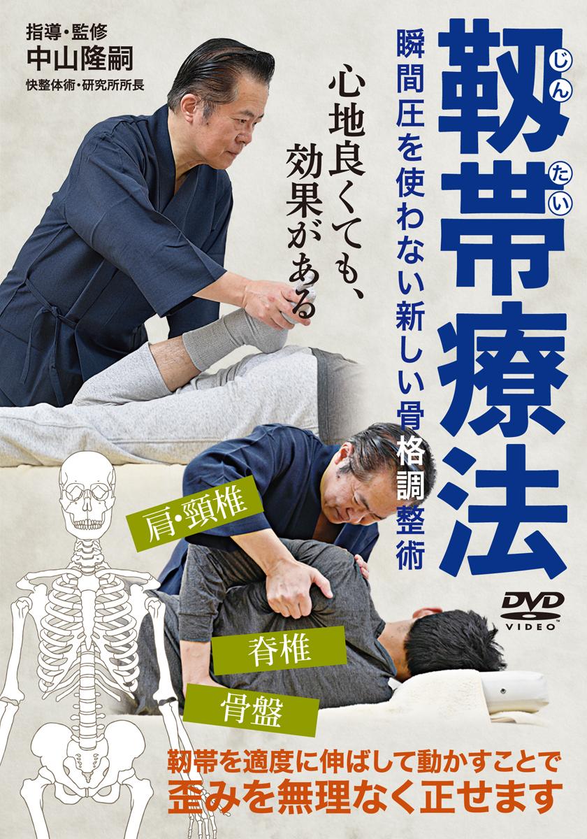 DVD 靭帯療法