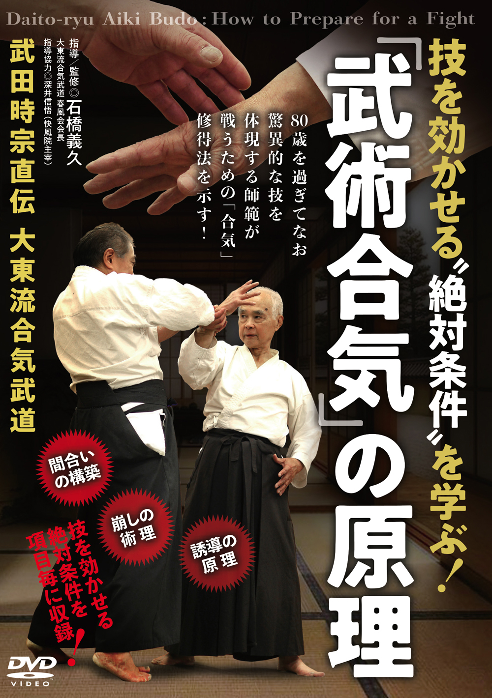DVD 「武術合気」の原理