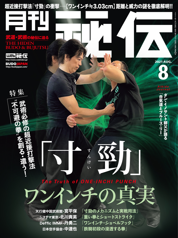 秘伝 2021年 8月号(7月14日発売)