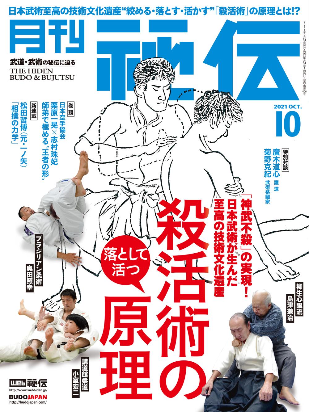 秘伝 2021年 10月号(9月14日発売)