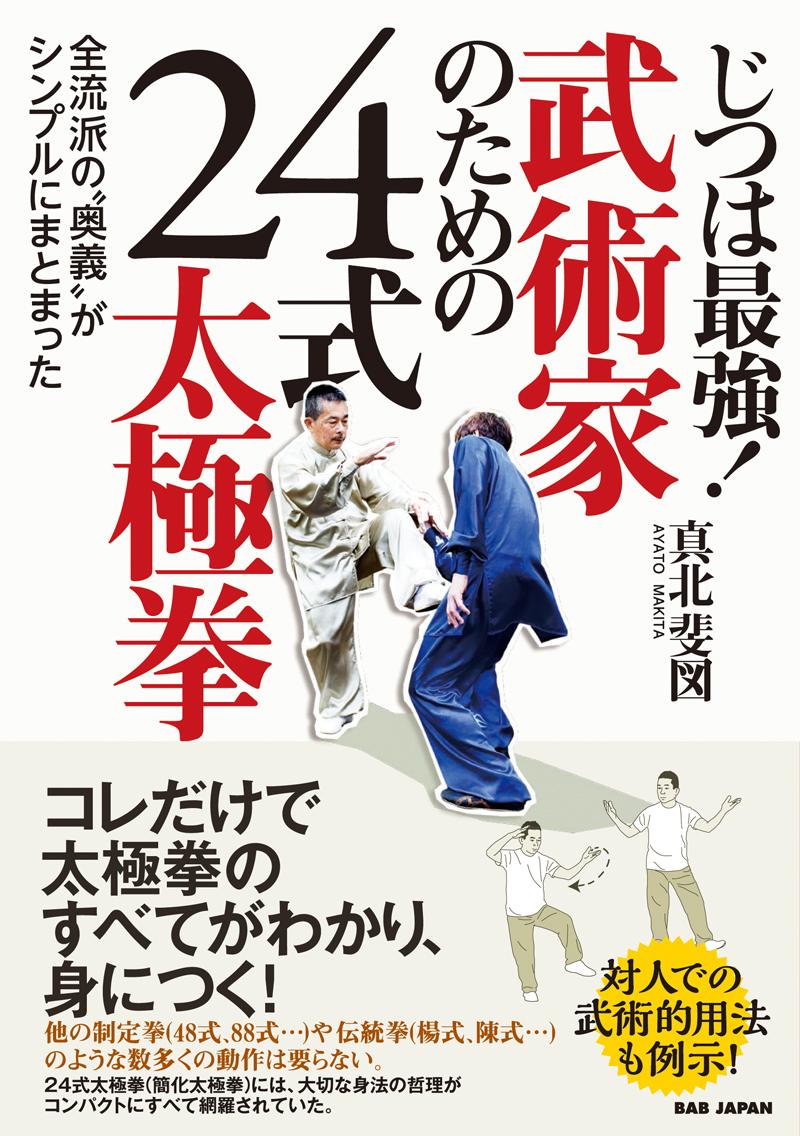 書籍 じつは最強!武術家のための24式太極拳 BABジャパン出版局