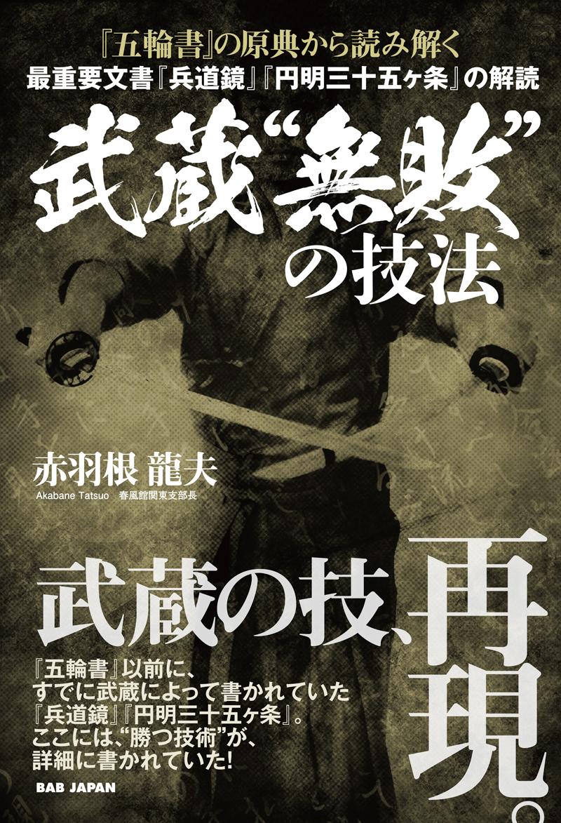 """書籍 武蔵""""無敗""""の技法"""