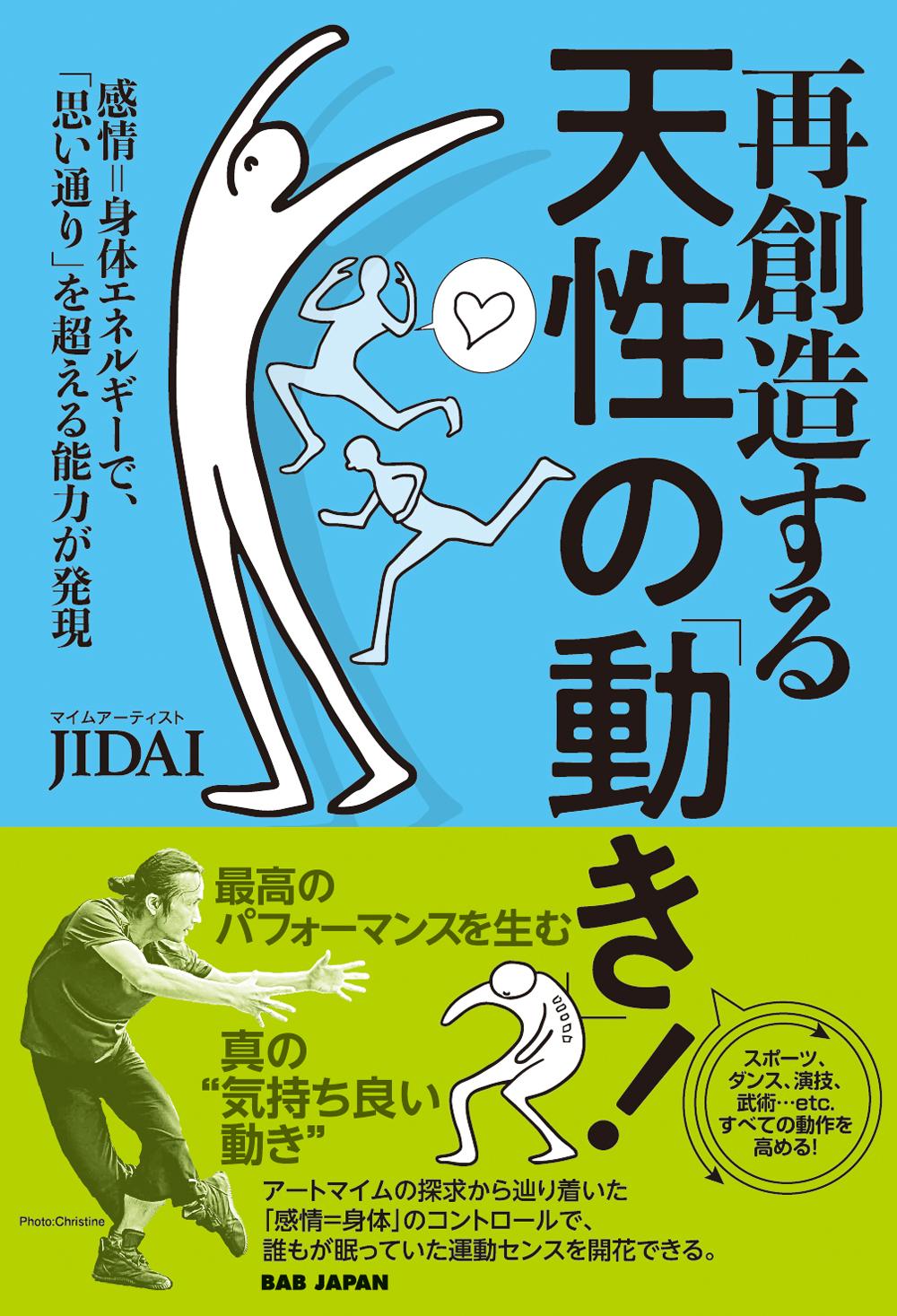 書籍 再創造する天性の「動き」!