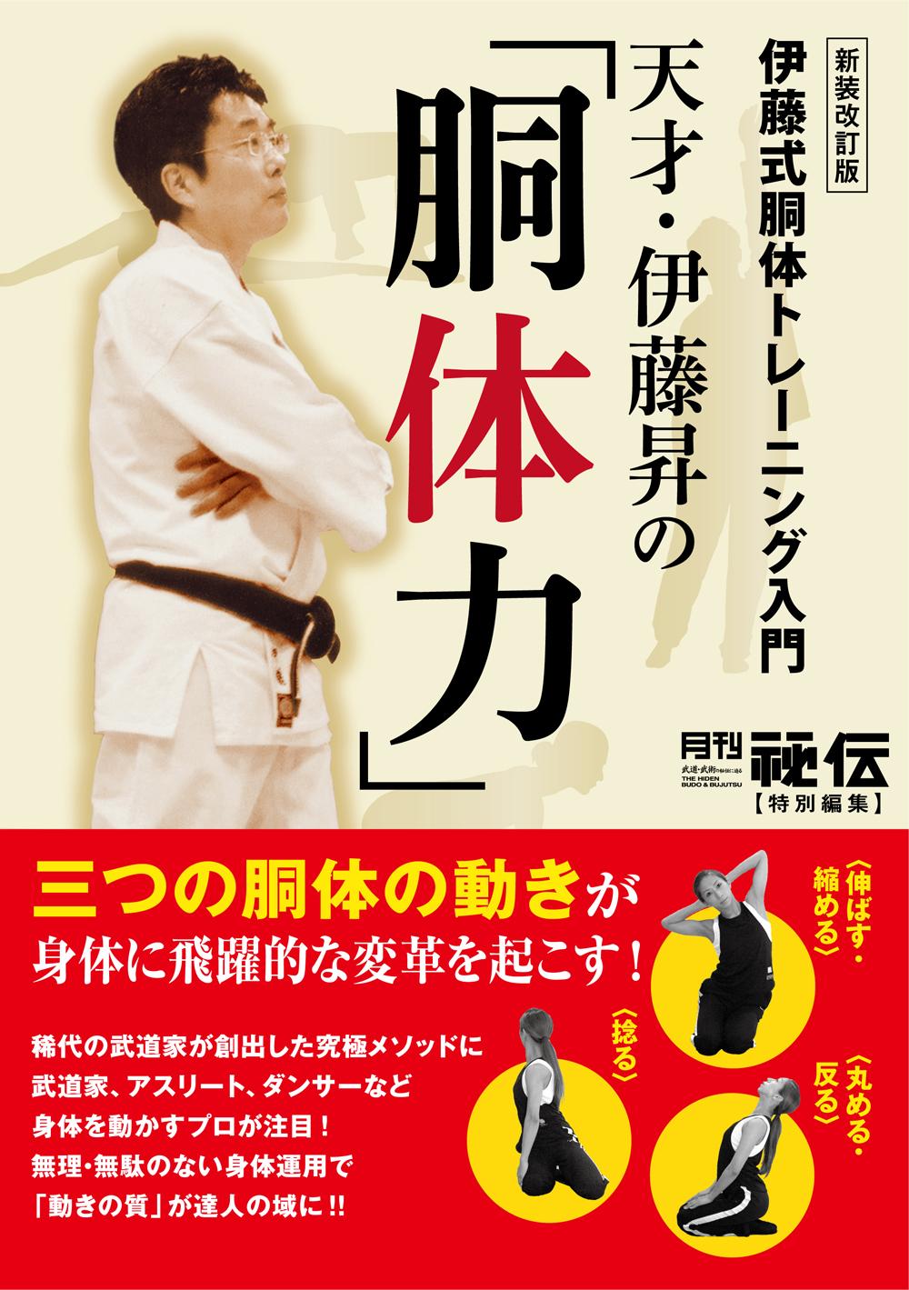 書籍 天才・伊藤昇の「胴体力」新装改訂版