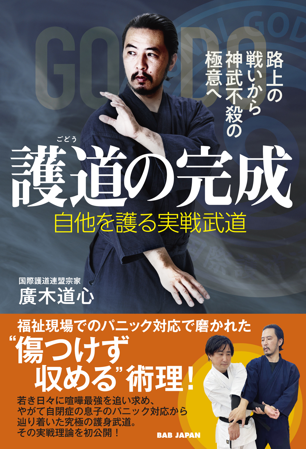 書籍 護道の完成(9/22発売 予約受付中!)