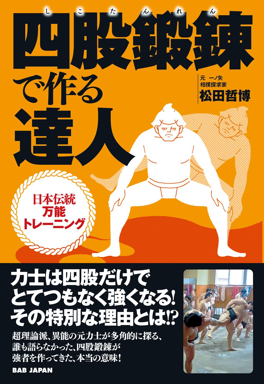 書籍 四股鍛錬で作る達人(9/29発売 予約受付中!)