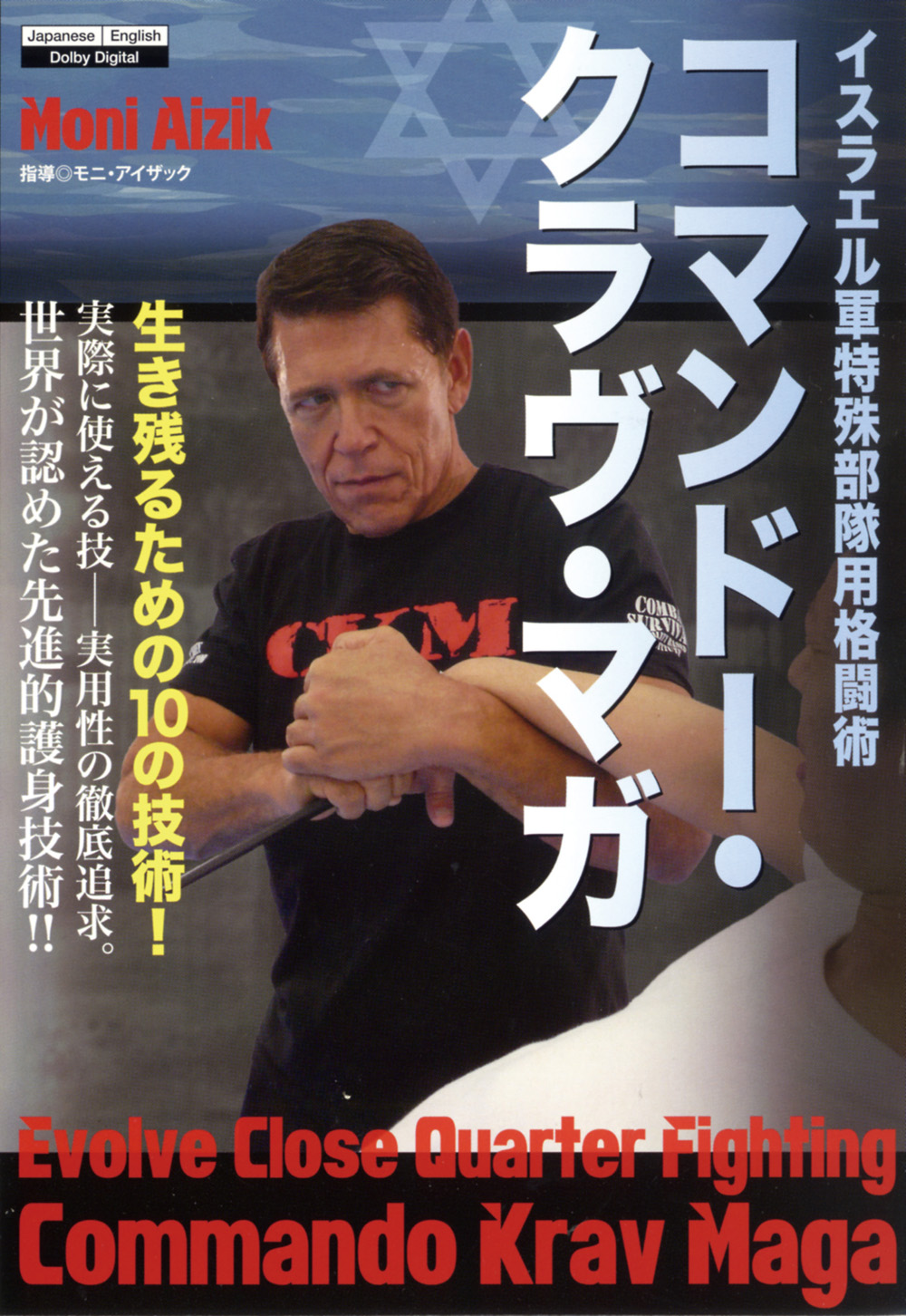 DVD コマンドー・クラヴ・マガ
