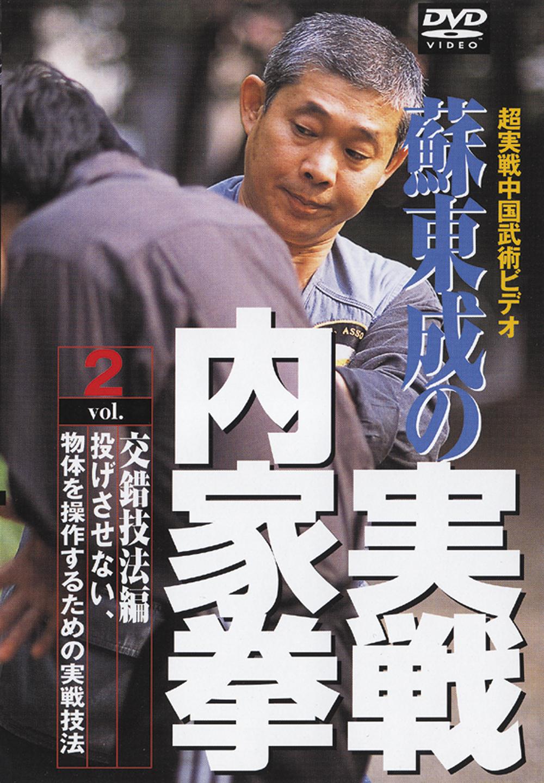 DVD 蘇東成の実戦内家拳 Vol.2