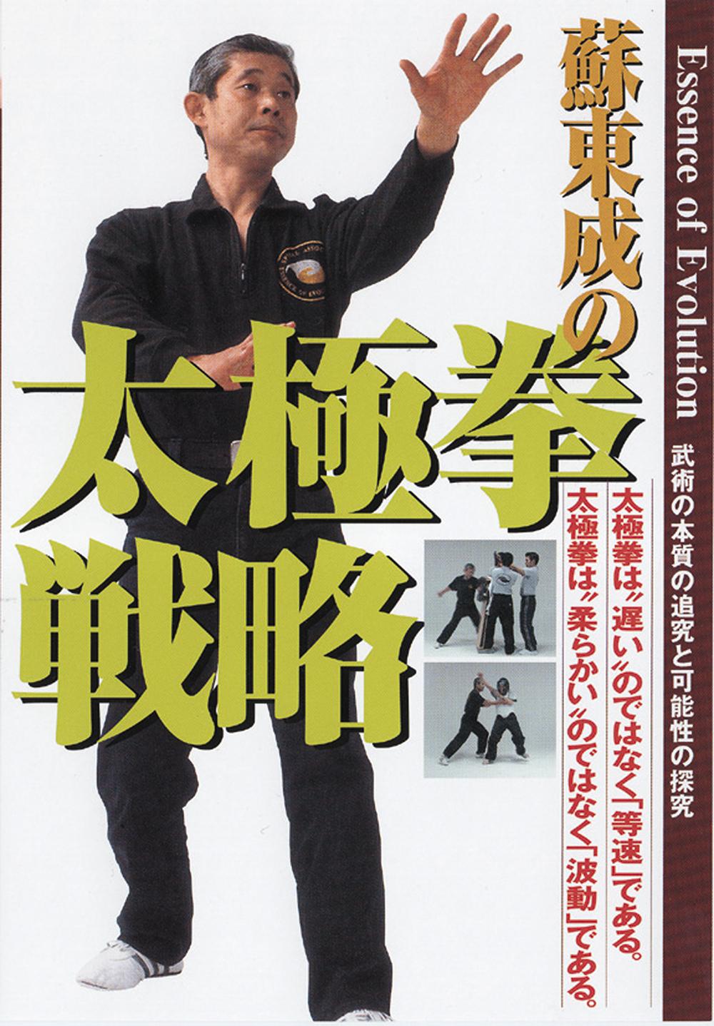 DVD 蘇東成の太極拳戦略