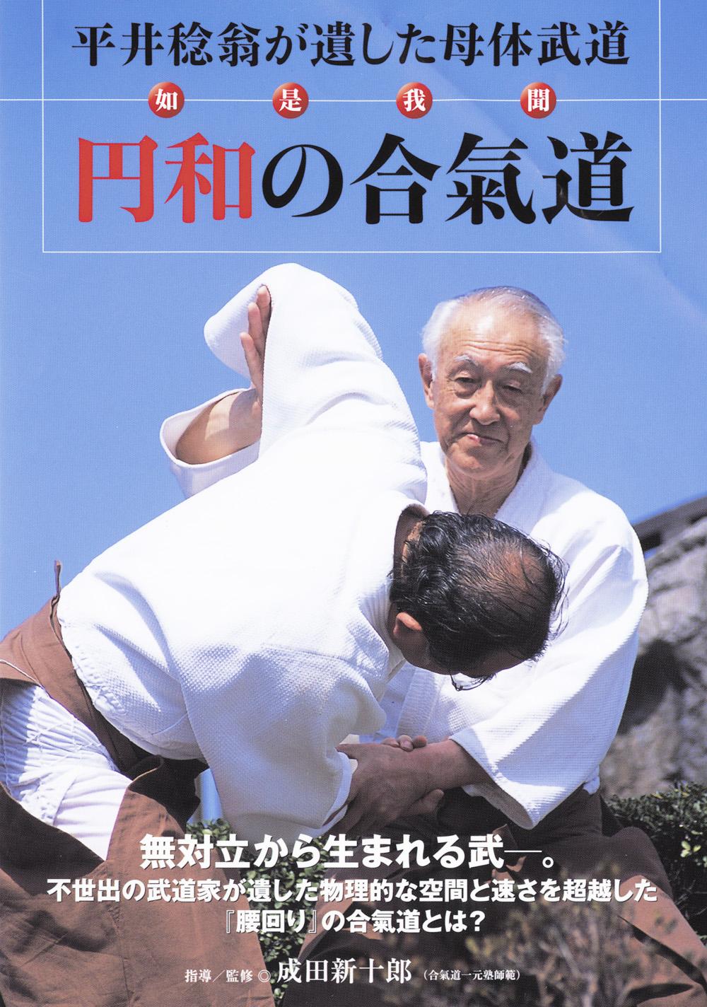 DVD 円和の合氣道