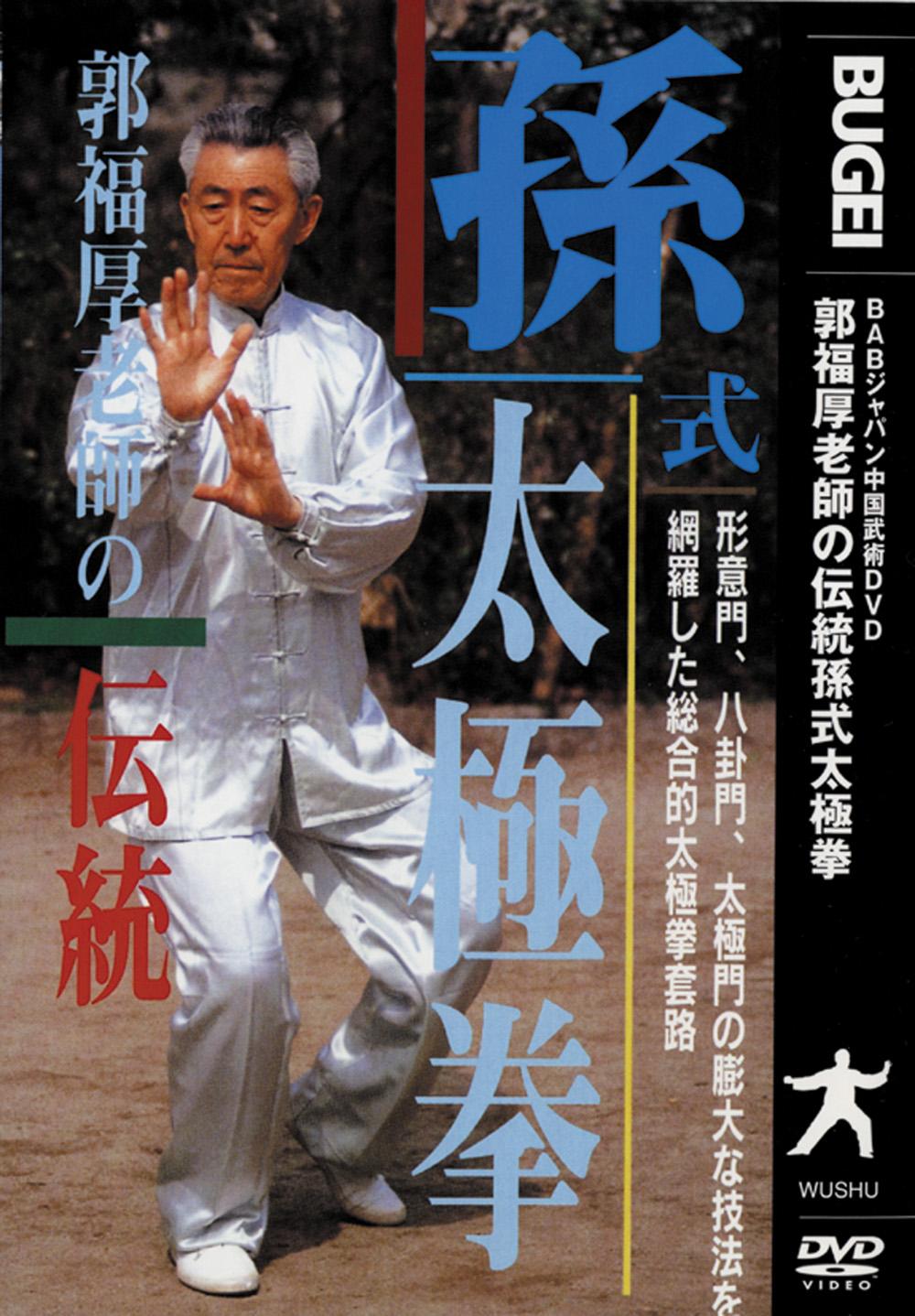 DVD 郭福厚老師の伝統孫式太極拳