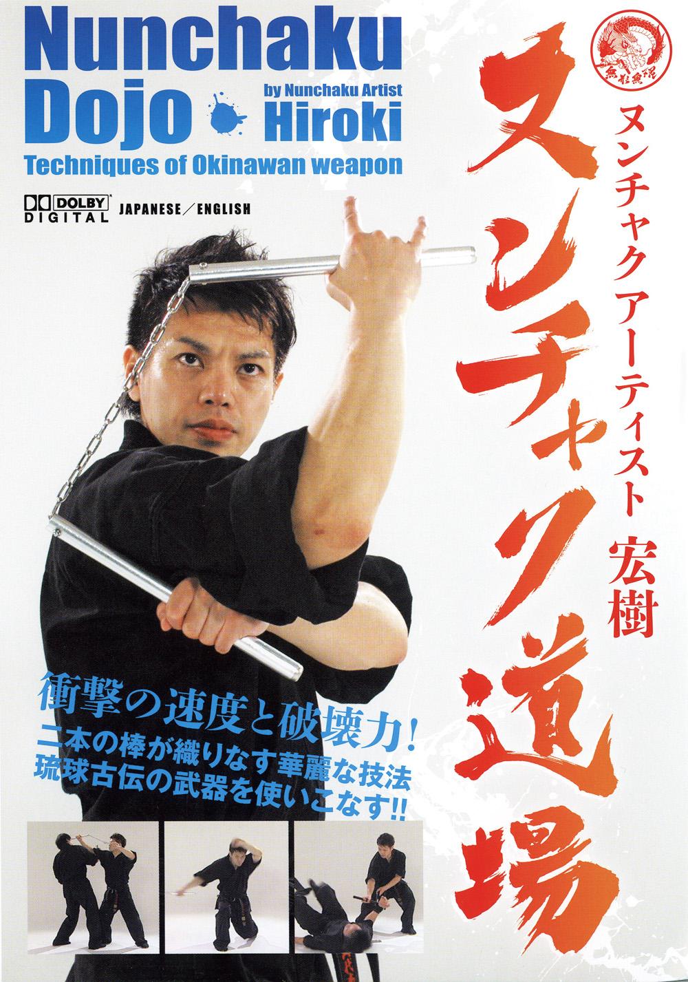 DVD ヌンチャク道場