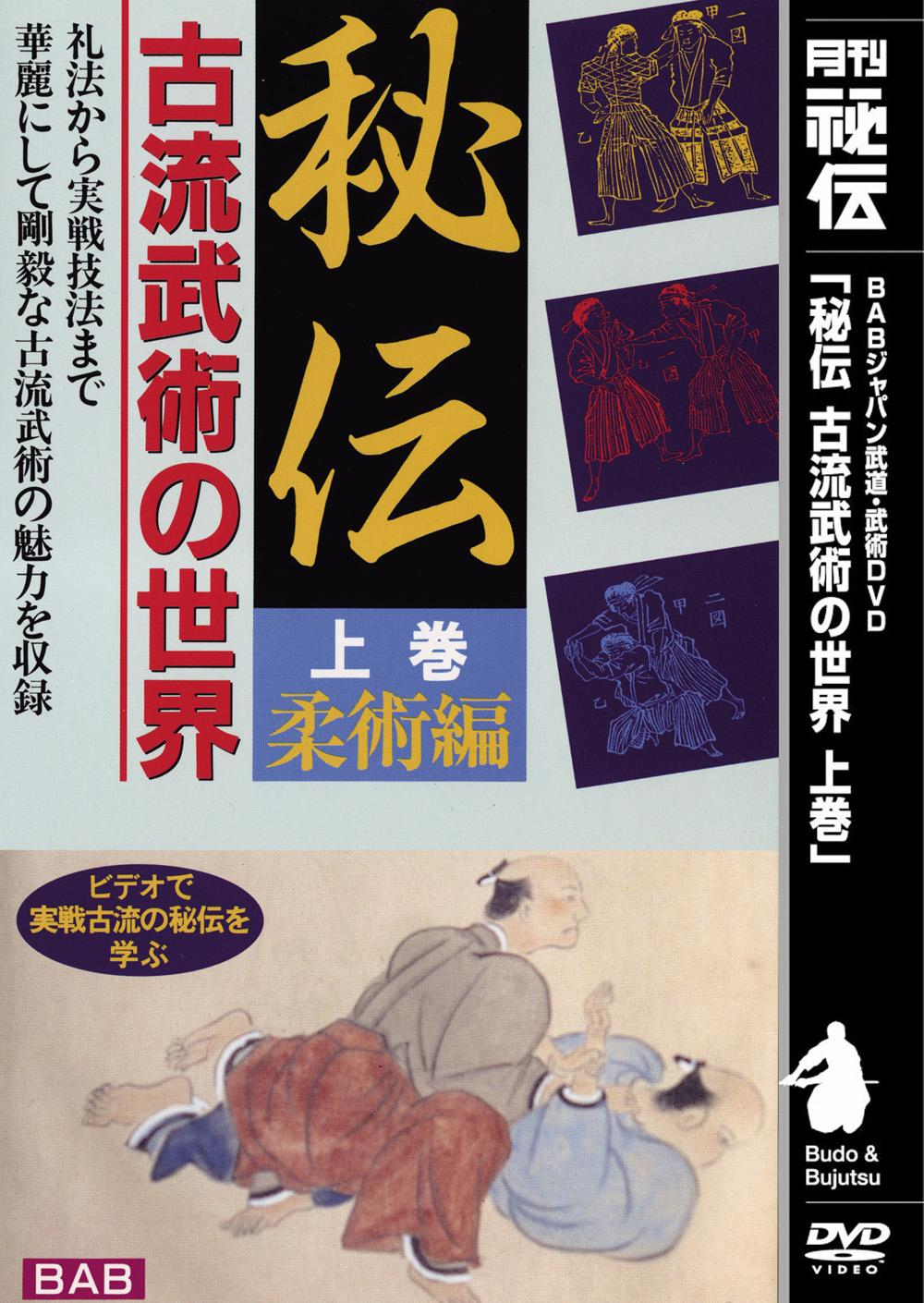 DVD 秘伝 古流武術の世界 上巻