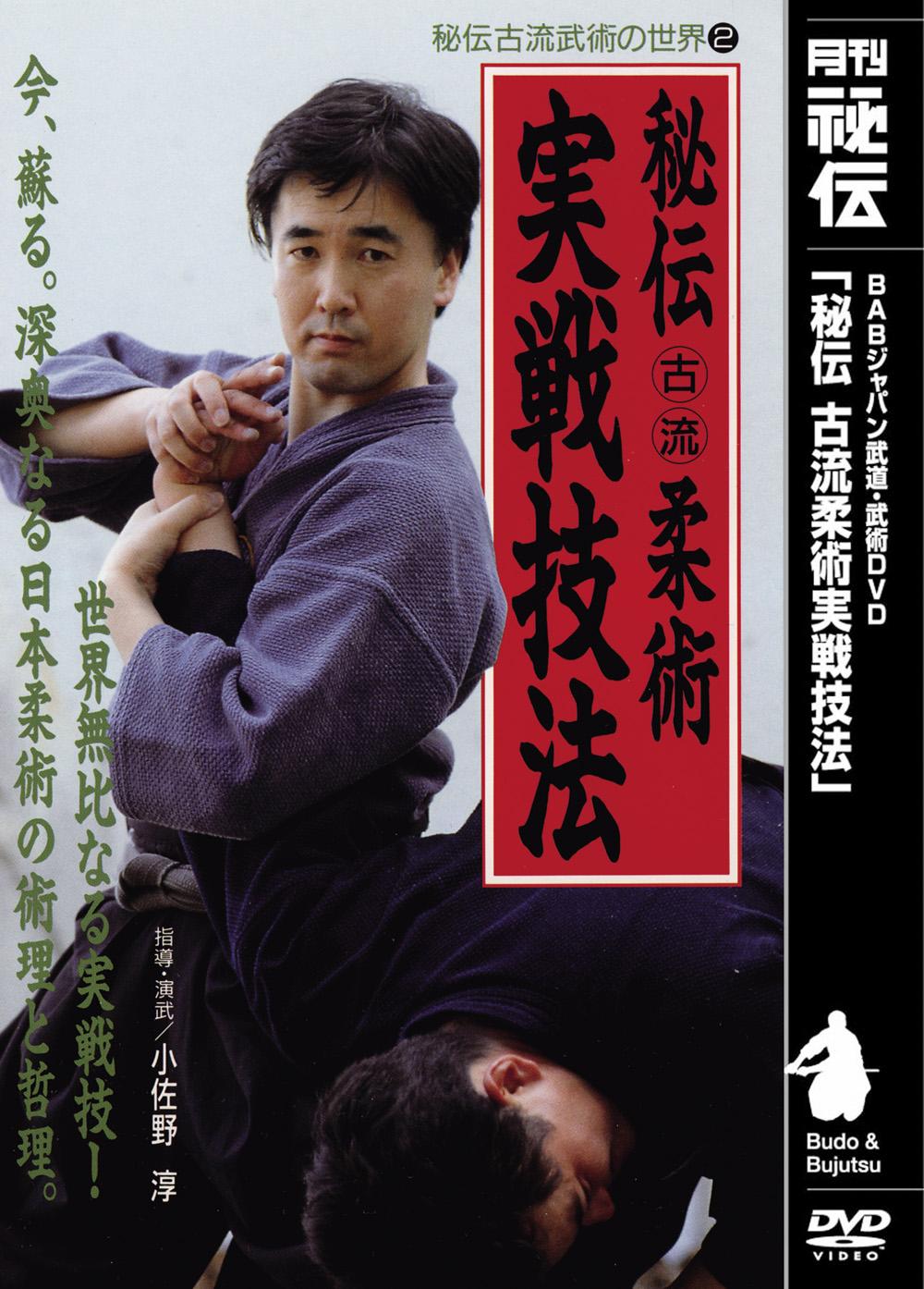 DVD 秘伝 古流柔術実戦技法