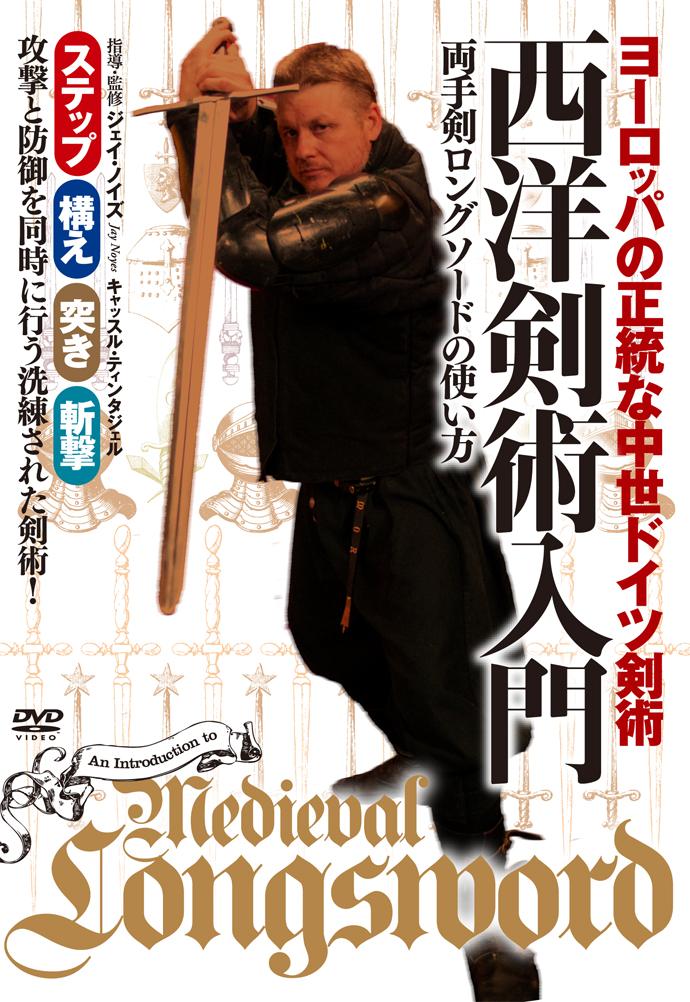 DVD 西洋剣術入門