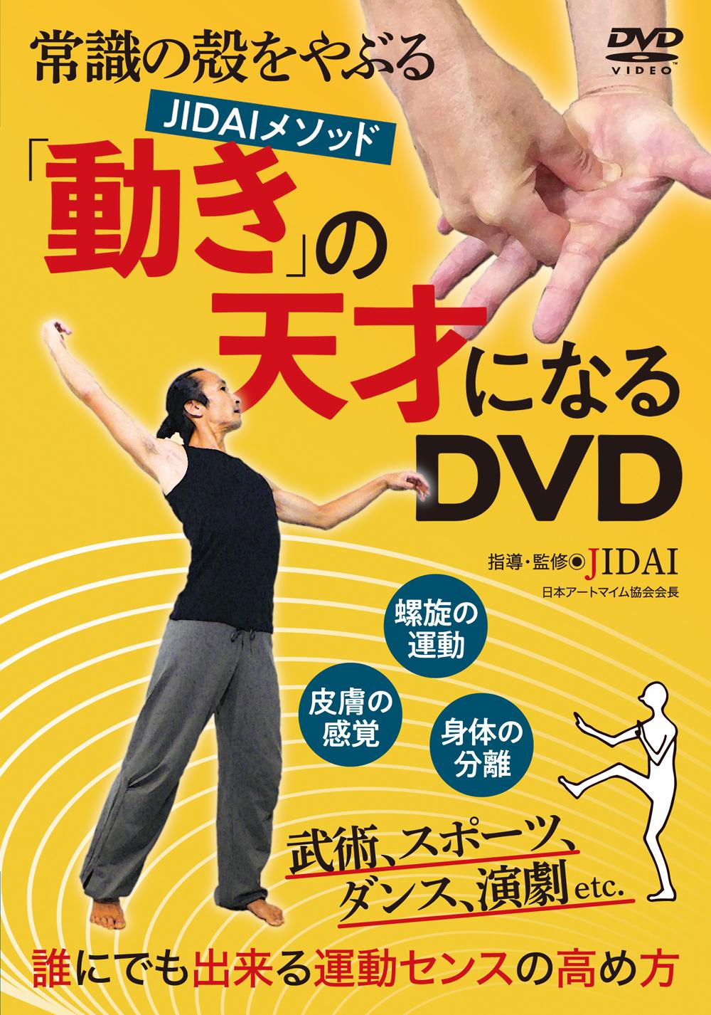 DVD 「動き」の天才になるDVD
