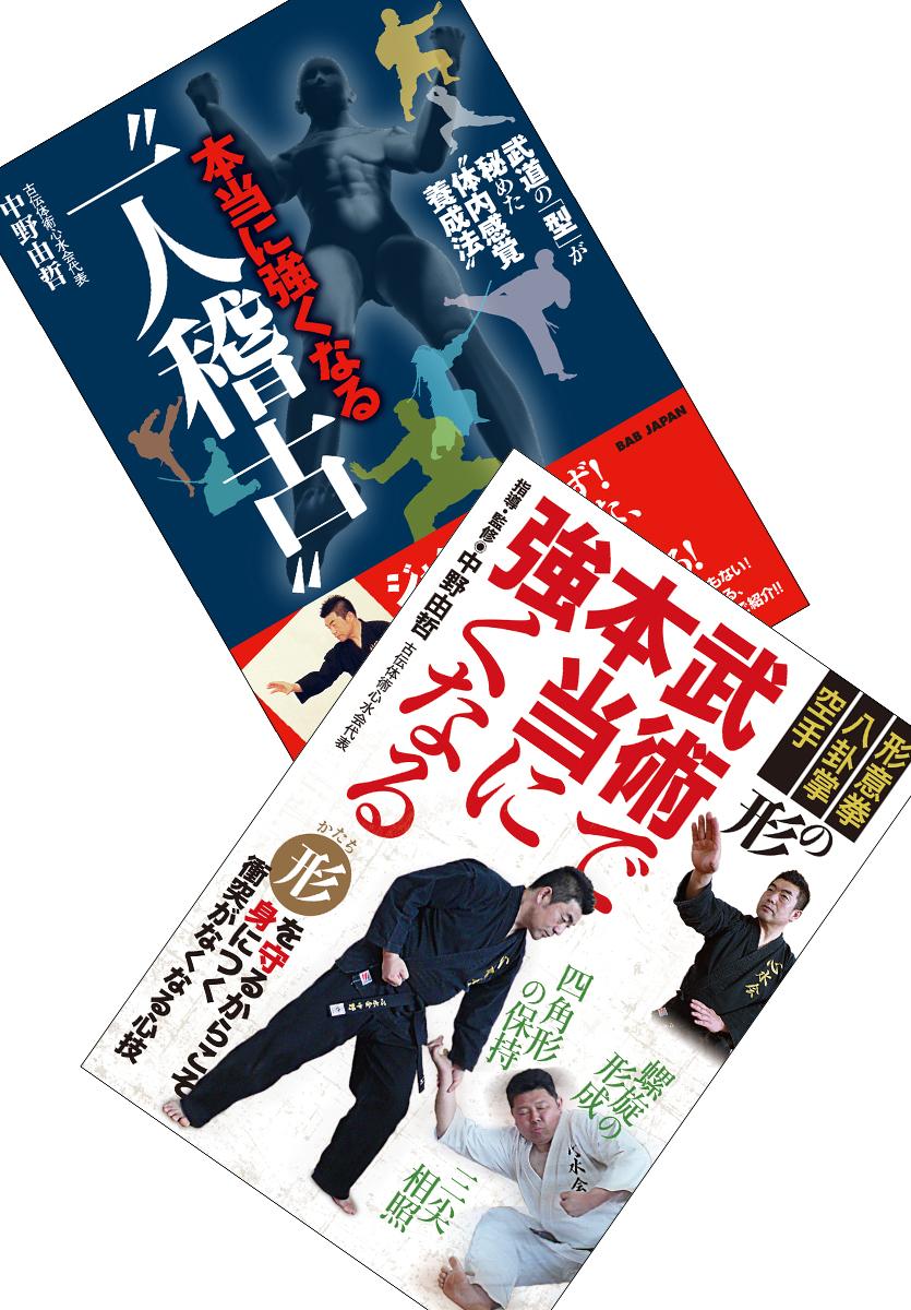 書籍+DVD 『本当に強くなる一人稽古』 通販サイト限定セット