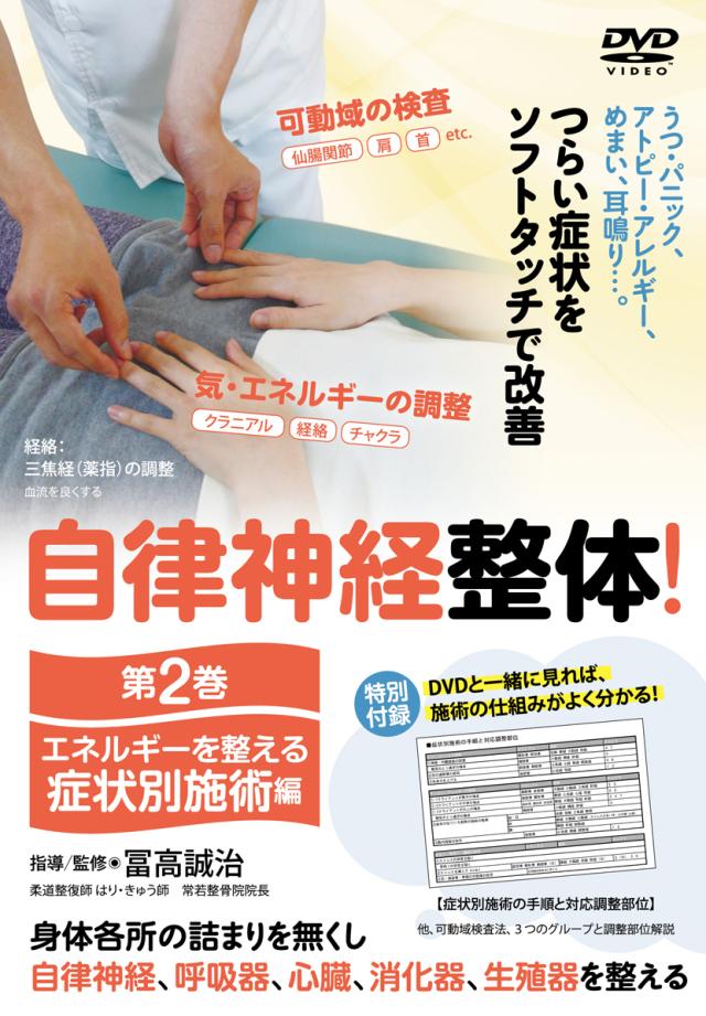 DVD 自律神経整体! 第二巻
