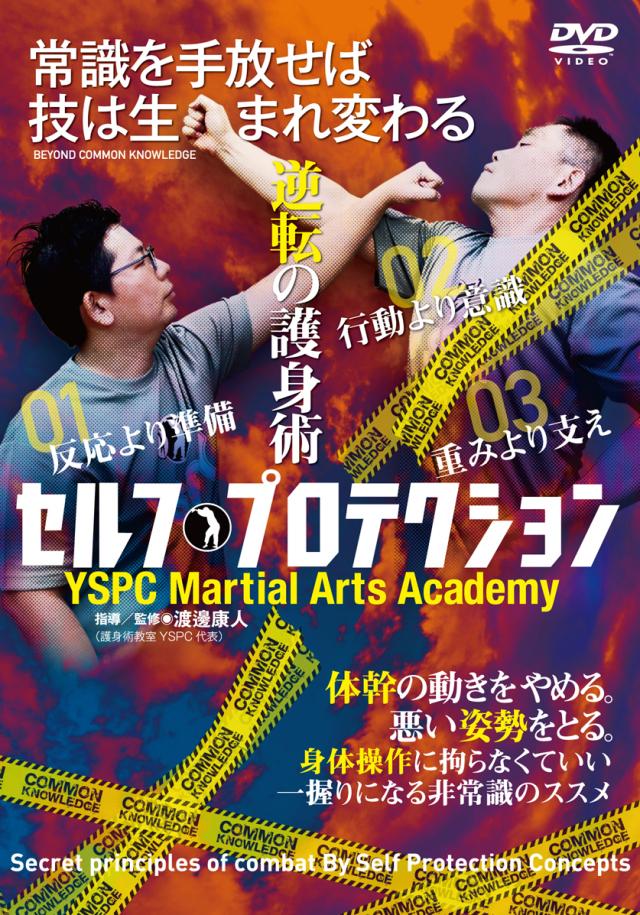 DVD セルフ・プロテクション(11/20発売 予約受付中)