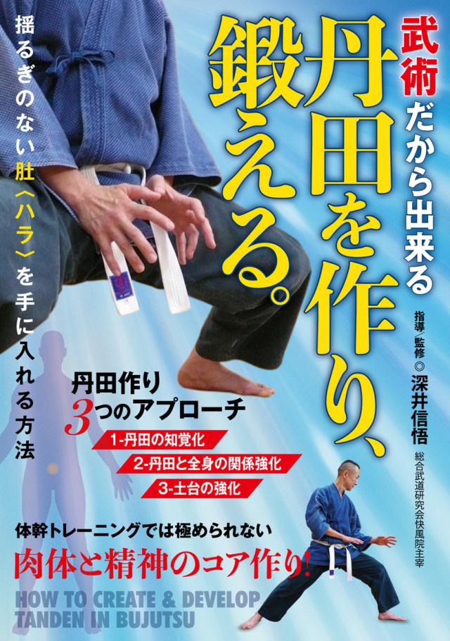 DVD 丹田を作り、鍛える。