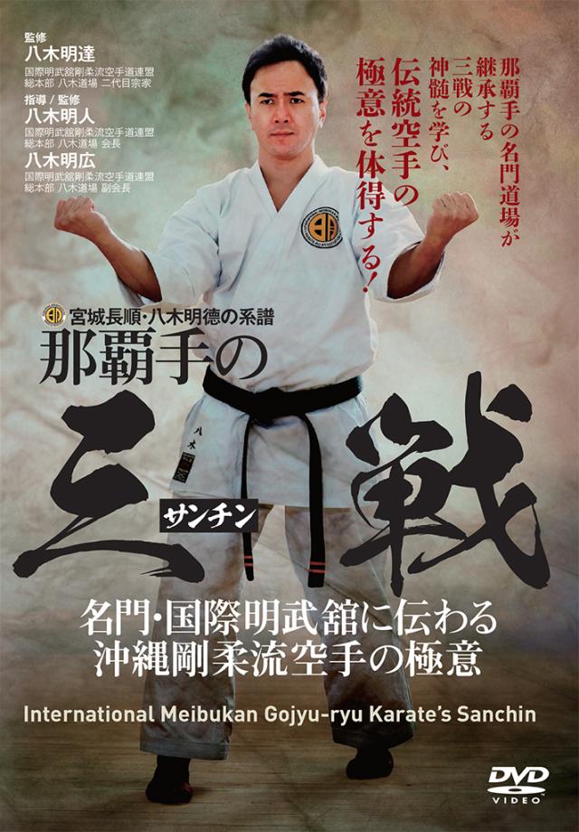 DVD 那覇手の「三戦」