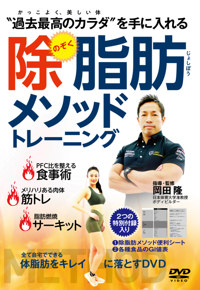 DVD 除脂肪メソッドトレーニング