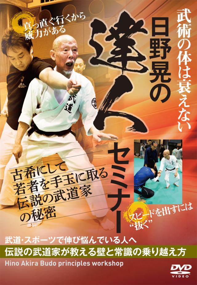 DVD 日野晃の達人セミナー