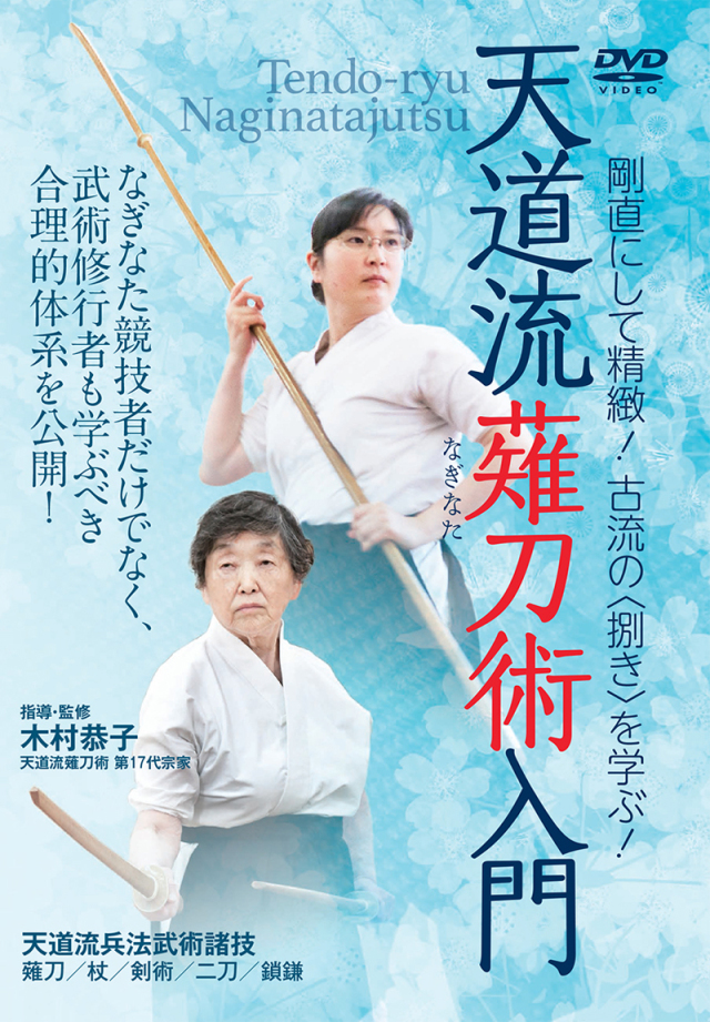DVD 天道流薙刀術入門