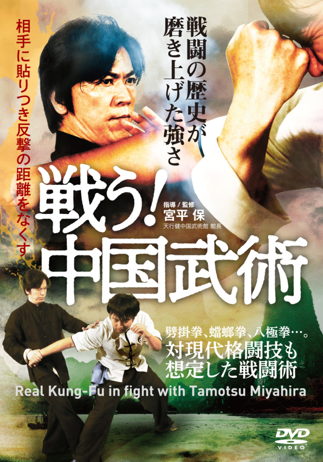 DVD 戦う!中国武術(8月22日発売 予約受付中)