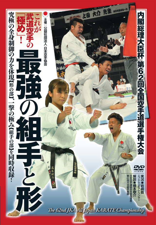 DVD 【最強の組手と形】(8月22日発売 予約受付中)