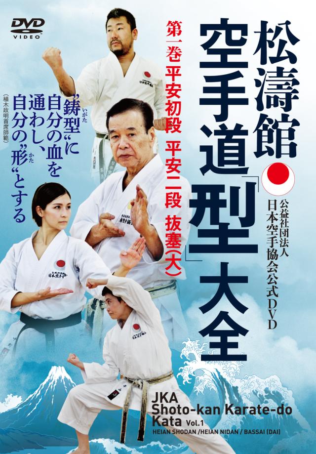 DVD 松濤館 空手道「型」大全 第一巻